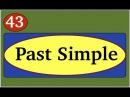 Past Simple Утверждение Отрицание Вопрос