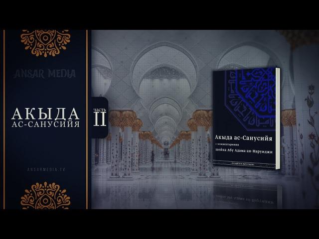 ᴴᴰ Акыда ас-Санусийя (Рациональные доводы вероубеждений Ахлю-Сунна-Валь-Джамаа) - Часть 2