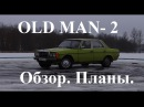 MB W123 OLD MAN - 2: Обзор. Планы