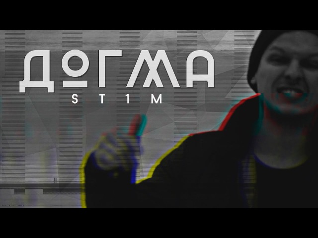 ST1M - Догма