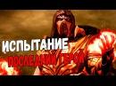Injustice: Gods Among Us - Испытание Последний Герой 8