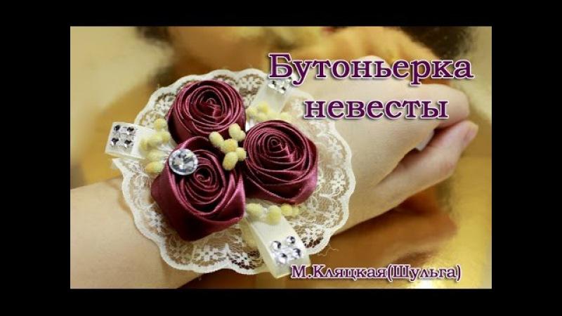 Бутоньерка для невесты /(ENG SUB)/Boutonnieres for bride/ Марина Кляцкая
