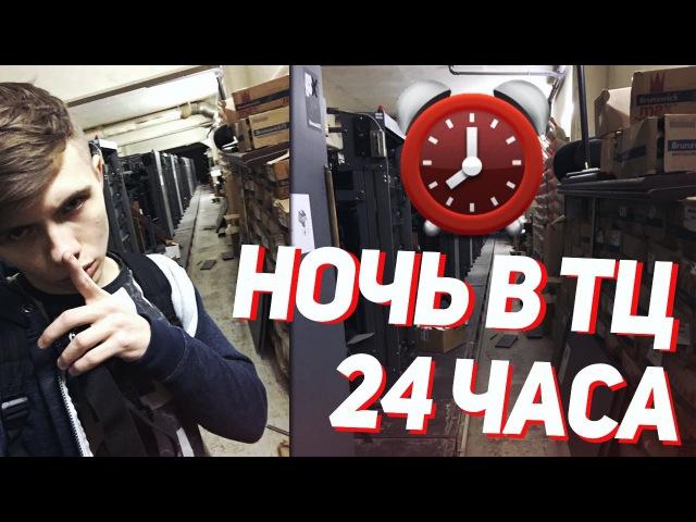 НОЧЬ В ЗАКРЫТОМ ТОРГОВОМ ЦЕНТРЕ / 24 hour challenge in a MALL