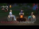 The sims 4 challenge| Миллионер поневоле| Отдых 23