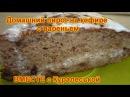 Быстрый пирог на кефире с вареньем Домашняя вкуснятина