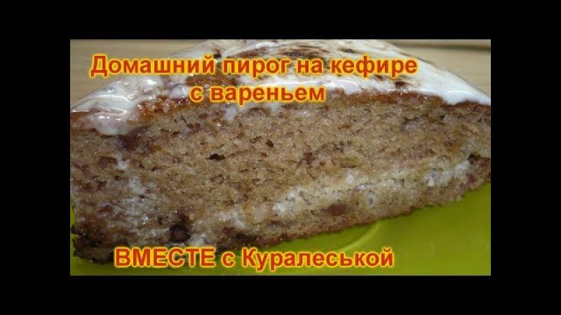 Быстрый пирог на кефире с вареньем. Домашняя вкуснятина.