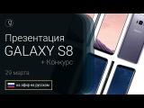 Презентация Samsung galaxy S8 и S8 plus (прямой эфир на русском)