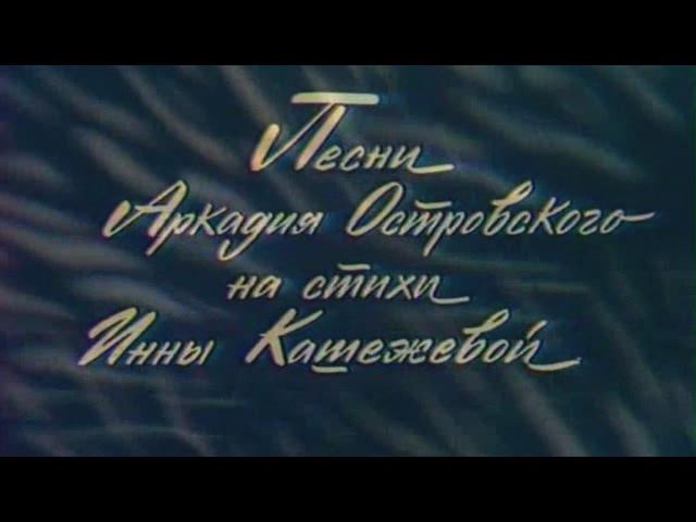 1976г Песни Аркадия Островского на стихи Инны Кашежевой. Фильм-концерт СССР.