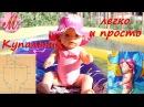 Как сшить купальник на куклу Беби Борн