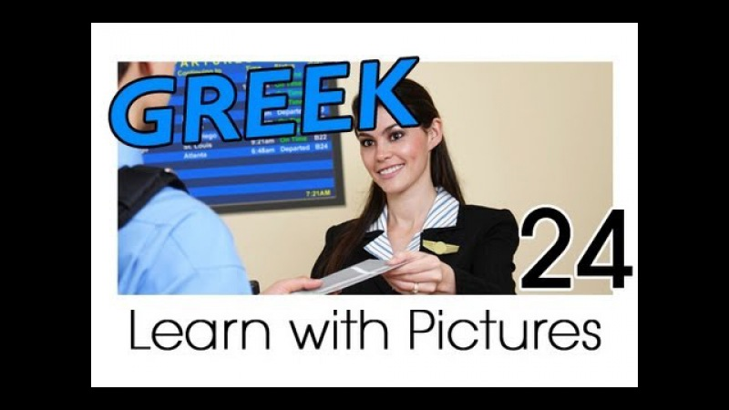 Learn Greek with Pictures -- Going on Holiday