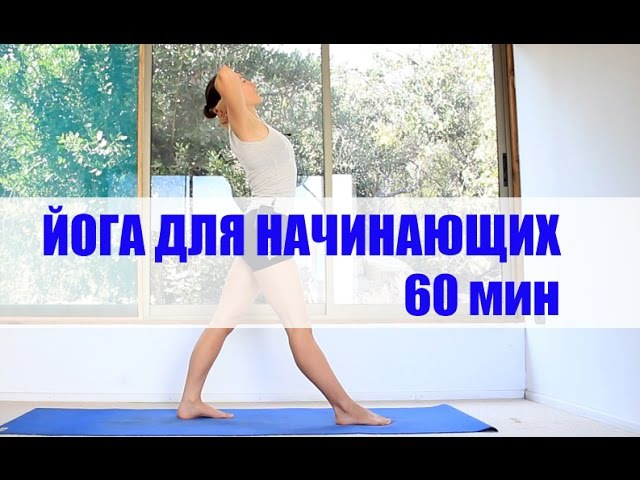 Динамическая йога для начинающих 60 мин   chilelavida