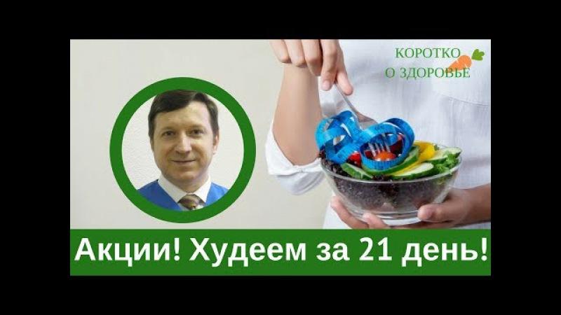 Худеем за 21 день! Врач Д.Е. Губин о продуктах по акции для похудения