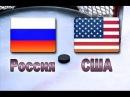 РОССИЯ - США 3:5 (Хоккей) Обзор игры 16.05.17