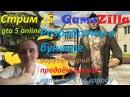 ТЁМНЫЕ ДЕЛА / Бункер / ГТА 5 Online / Прямой Эфир 26 / GameZilla