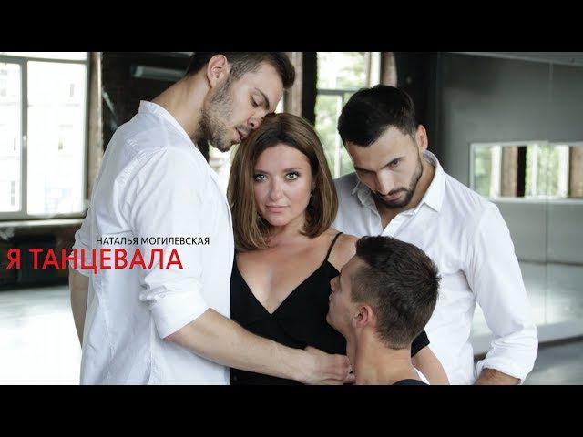 Наталья Могилевская — Я танцевала