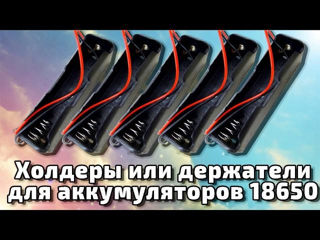 Холдеры, боксы, кейсы или держатели для аккумуляторов 18650. Aliexpress