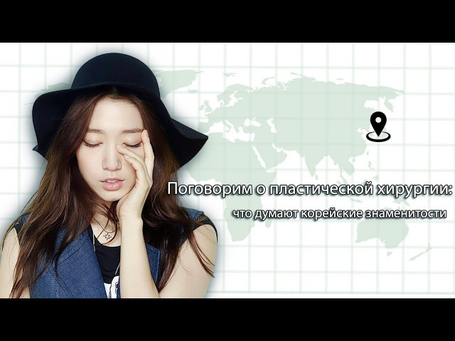 Пластическая хирургия: что думают корейские знаменитости
