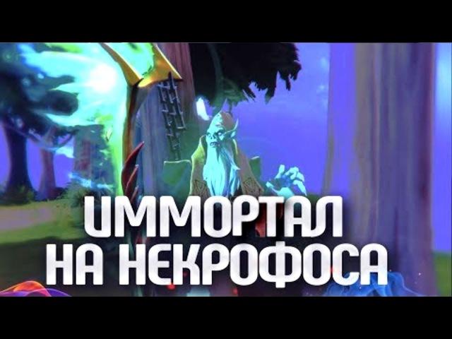 Имморталка на Некрофоса Sullen Harvest Immortal Treasure II 2017