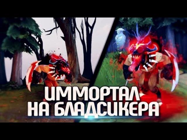 Имморталка на Блудсикера Maw Of Eztzhok Immortal Treasure II 2017