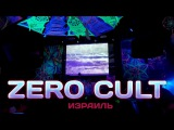 Афиша Mystic Sound Party - Zero Cult в Москве!