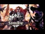 Saints Row IV►НАШЕСТВИЕ ИНОПЛАНЕТЯН►Первый взгляд