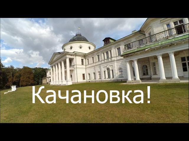 Good Novosti Travel Мы в Качановке одно из 7 чудес Украины