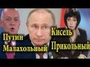 СМОТРЕТЬ Путин Малахольный, Мария Лондон Кисель Прикольный