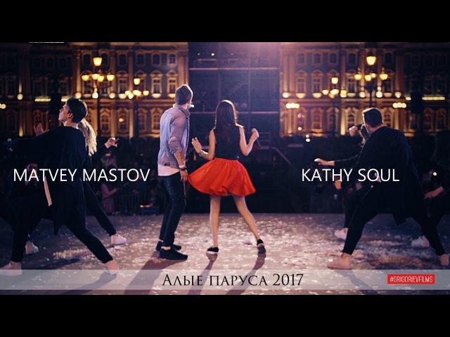 Алые паруса 2017 | Matvey Mastov Kathy Soul