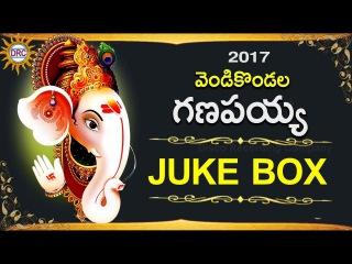vendi kondala Ganapaiah 2017 Hit Songs Jukebox || Lord Ganesh Special Songs