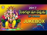 Sirigalla Ma Devudu Hit Songs || Lord Ganesh Special || Disco Recording Company