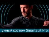 Умный костюм Smartsuit Pro технология захвата движений от Rokoko Electronics- костюм motion capture