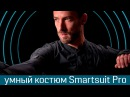 Умный костюм Smartsuit Pro: технология захвата движений от Rokoko Electronics- костюм motion capture