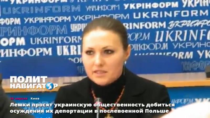 Киев, 20 апреля, 2017 . Лемки просят украинскую общественность добиться осуждения их депортации в послев