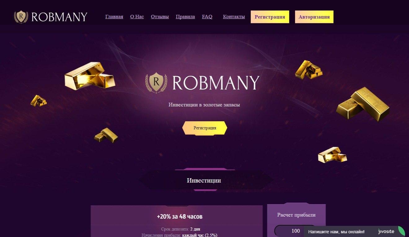 RobMany