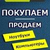 БУ ноутбуки в Новосибирске|Купить|Продать|Прокат