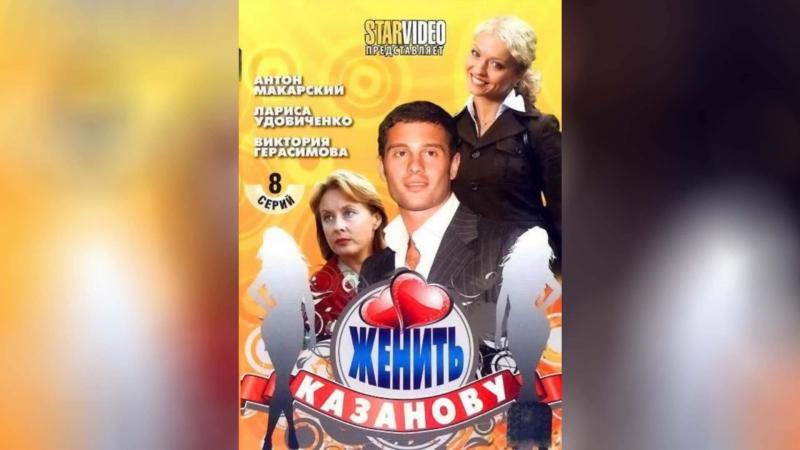 Женить Казанову (2009) |