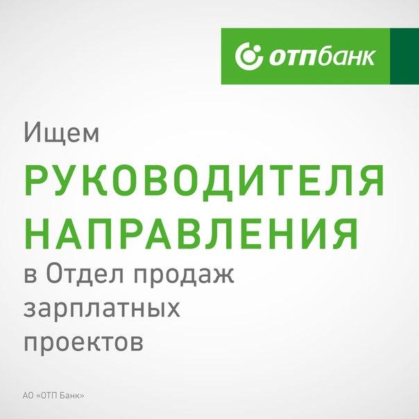 Отдел продаж зарплатных проектов ОТП Банка ищет руководителя направлен