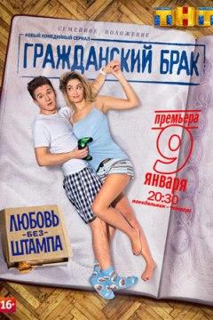 Сериал Гражданский брак 7, 8 серия 12.01.2017 смотреть онлайн