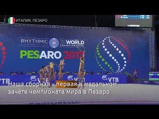 Российские гимнастки стали первыми в медальном зачете ЧМ в Пезаро