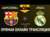 Ретроспектива. Ла-Лига 2012/13. 7-й тур. Барселона - Реал Мадрид