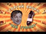 Георгий Вицин. Чей туфля  22.04.2017