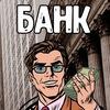 Банк « CROSSOVER