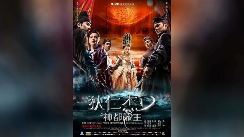 Молодой детектив Ди Восстание морского дракона (2013) | Young Detective Dee: Rise of the Sea Dragon