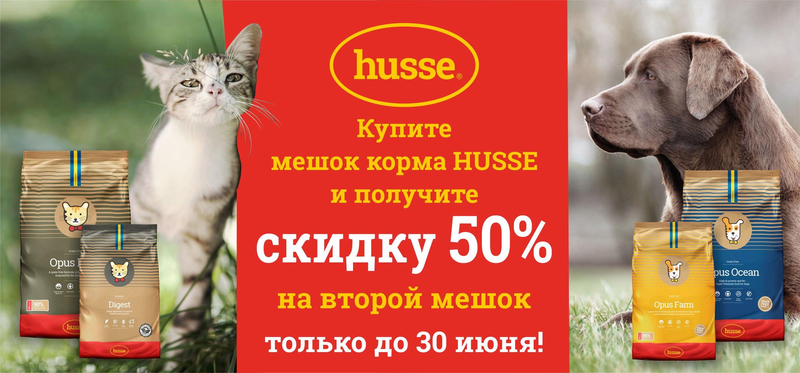 Акция на сухой корм для кошек и на сухой корм для собак