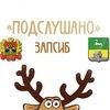 Подслушано [ Запсиб ]  Новокузнецк  ツ