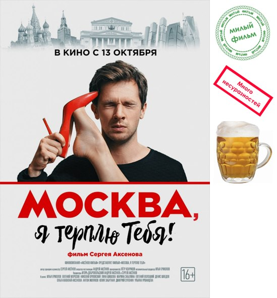 российские мелодрамы 2016 года смотреть