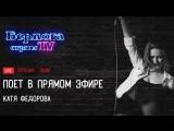 """""""Свои песни и лучшие каверы в прямом эфире"""" сегодня с 18-00"""