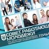 Совет работающей молодежи г.о. Тольятти