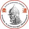 Клуб борьбы дзюдо имени Александра Невского