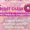 """Фестиваль Сладостей """"Будет Сладко"""""""